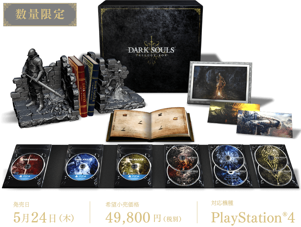 dark souls trologie box