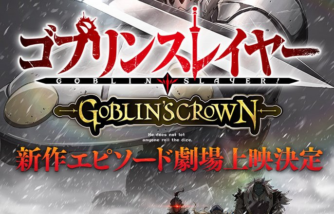 Goblin Slayer OVA Goblins Crown